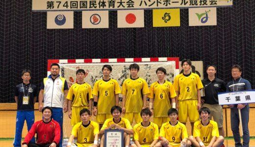 第74回国民体育大会「いきいき茨城ゆめ国体」ハンドボール競技 トレーナー帯同